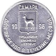 Bus Token - Samara (April 1996 - S. P. Korolev) – reverse