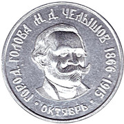 Bus Token - Samara (October 1996 - M. D. Chelyshov) – obverse