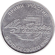 Bus Token - Samara (November 1996 - Elections) – obverse