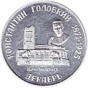 Bus Token - Samara (December 1996 - K. Golovkin) – obverse