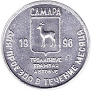 Bus Token - Samara (December 1996 - K. Golovkin) – reverse