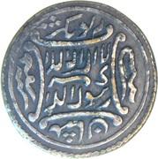 Islamic Temple Token – reverse
