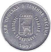 Bus Token - Samara (September 1997 - A. S. Pushkin; Reverse Type 2) – reverse