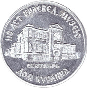 Bus Token - Samara (September 1996 - Kurlin house) – obverse