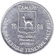 Bus Token - Samara (September 1996 - Kurlin house) – reverse