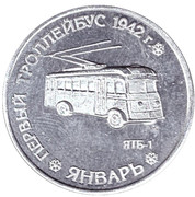 Bus Token - Samara (January 1997 - Trolleybus) – obverse