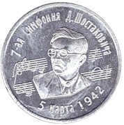 Bus Token - Samara (March 1997 - D. Shostakovich) – obverse
