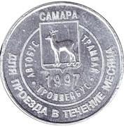 Bus Token - Samara (February 1997 - Stara Zagora) – reverse