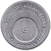 Bus Token - Samara (April 1997 - wings of Soviets; Reverse Type 1) – obverse