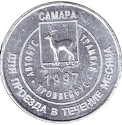 Bus Token - Samara (April 1997 - wings of Soviets; Reverse Type 1) – reverse