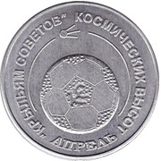 Bus Token - Samara (April 1997 - wings of Soviets; Reverse Type 2) – obverse