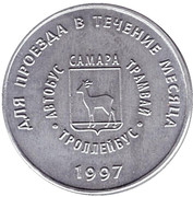Bus Token - Samara (April 1997 - wings of Soviets; Reverse Type 2) – reverse