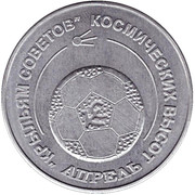 Bus Token - Samara (April 1997 - wings of Soviets; Reverse Type 3) – obverse