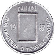 Bus Token - Samara (April 1997 - wings of Soviets; Reverse Type 3) – reverse
