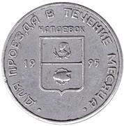 Bus Token - Chapaevsk (1995 - V. I. Chapaev) – reverse