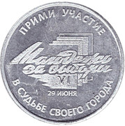 Bus Token - Samara (June 1997 - Election) – obverse