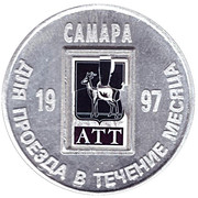 Bus Token - Samara (July 1997 - Post office) – reverse