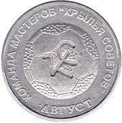 Bus Token - Samara (August 1997 - Wings of Soviets) – obverse