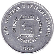 Bus Token - Samara (August 1997 - Wings of Soviets) – reverse