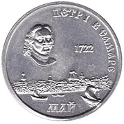 Bus Token - Samara (May 1997 - Peter I) – obverse