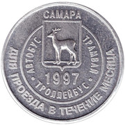 Bus Token - Samara (December 1997 - Ilya Repin) – reverse