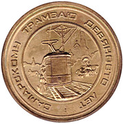 Tram Token - Samara (February 2005 - 90 years of Samara Tram) – obverse