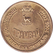 Tram Token - Samara (February 2005 - 90 years of Samara Tram) – reverse