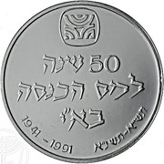 Token - Israel Income Tax Commission – obverse