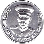 Bus Token - Chapaevsk (1996 - V. P.  Ivashchenko) – obverse