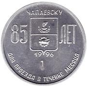 Bus Token - Chapaevsk (1996 - V. P.  Ivashchenko) – reverse