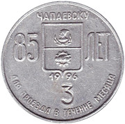 Bus Token - Chapaevsk (1996 - V. P. Ivashchenkov; error)) – reverse
