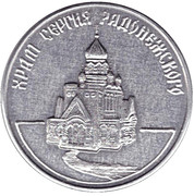 Bus Token - Chapaevsk (1996 - Church Of S. Radonezhsky) – obverse