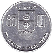 Bus Token - Chapaevsk (1996 - Church Of S. Radonezhsky) – reverse