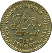 Token - Star Galaxy – obverse