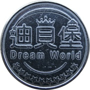 Token - Dream World – reverse