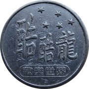 Token - Cuculon Amusement – obverse