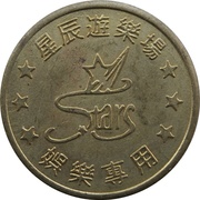 Token - Stars Amusement – obverse