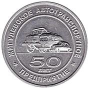 Bus Token - Zhigulevsk (September 2003; Reverse Type 2) – obverse