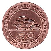 Bus Token - Zhigulevsk (September 2003; Reverse Type 1) – obverse