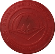 Metro Smart-Token - Almaty (red) – obverse