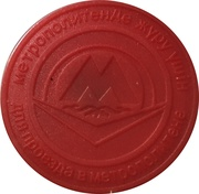Metro Smart-Token - Almaty (red) – reverse