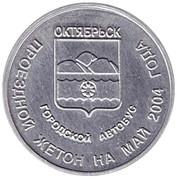 Bus Token - Oktyabrsk (May 2004) – reverse