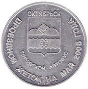 Bus Token - Oktyabrsk (May 2005) – reverse