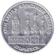 Bus Token - Yegoryevsk (April 1997) – obverse