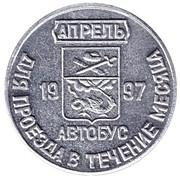 Bus Token - Yegoryevsk (April 1997) – reverse