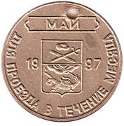 Bus Token - Yegoryevsk (May 1997) – reverse