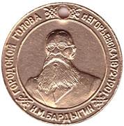 Bus Token - Yegoryevsk (May 1997 - H.M.Bardygin) – obverse