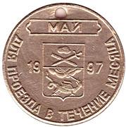 Bus Token - Yegoryevsk (May 1997 - H.M.Bardygin) – reverse