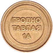 Car Wash Token  - 7 (Grodno) – obverse
