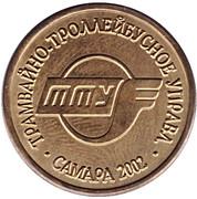 Trolleybus Token - Samara (60 years of Samara TTU) – reverse